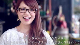そのままの笑顔でいてカラオケ【みんなのうた※歌詞 / コード楽譜】 thumbnail
