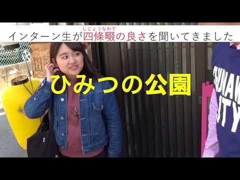 四條畷市「なわチャン!」コマーシャル【市民インタビュー】