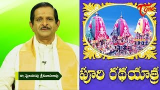 Puri Ratha Yatra   By Mylavarapu Srinivasa Rao   TeluguOne