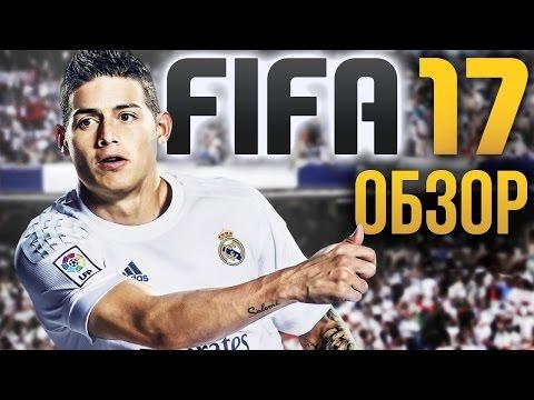 fifa 17 играть онлайн бесплатно без регистрации