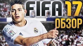 FIFA 17 - Истории о футболистах (Обзор/Review)
