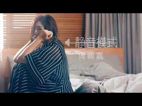 傅珮嘉 (傅又宣) Maggie Fu - 《靜音模式 SILENT MODE》Lyric Video
