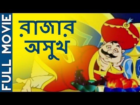 Rajar Osukhh {HD} - Bengali Animated Movies - Kids Animation