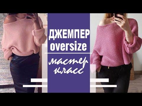 Широкие пуловеры спицами схемы