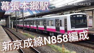 新京成線N858編成 幕張本郷駅