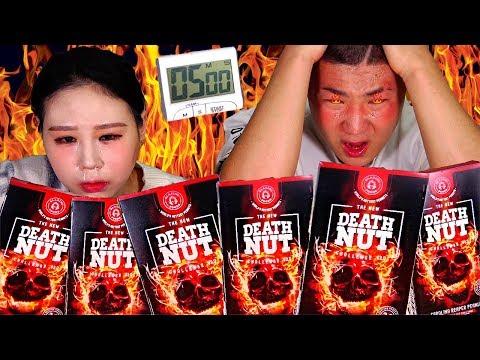 SUB 죽음의 땅콩 원칩보다 더 맵다고? THE DEATH NUT CHALLENGE 13 MILLION SCOVILLE 데쓰넛 먹방 Mukbang