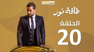 Episode 20 - Taqet Nour Series  | الحلقة العشرون -  مسلسل طاقة نور Video