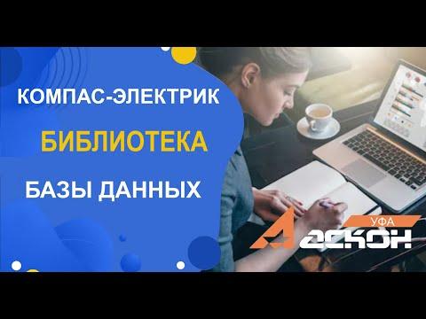 КОМПАС-Электрик. Библиотека