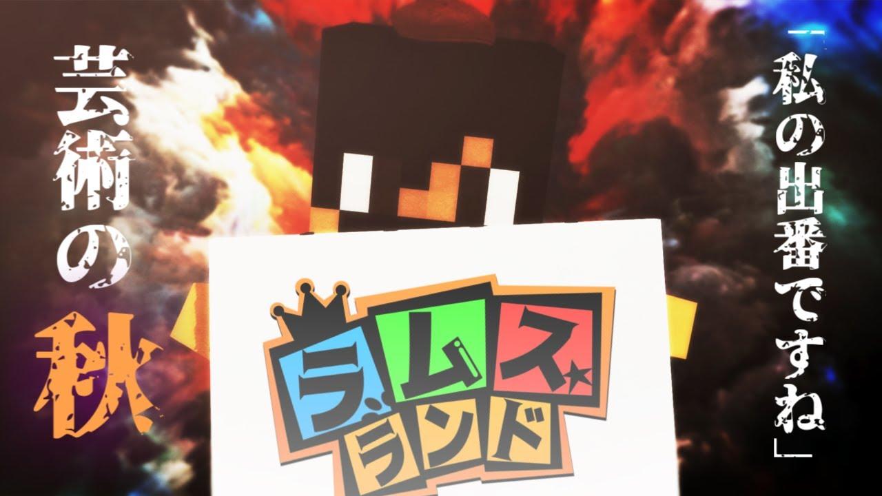 【Minecraft】ラムスランド #6【RAMS】