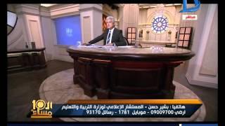 العاشرة مساء|مناقشة ساخنة عبرالمداخلات الهاتفية حول حذف موضوع د| محمد البرادعي من الكتب الدراسية