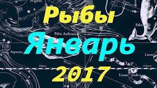 Гороскоп для Рыб на январь 2017 года