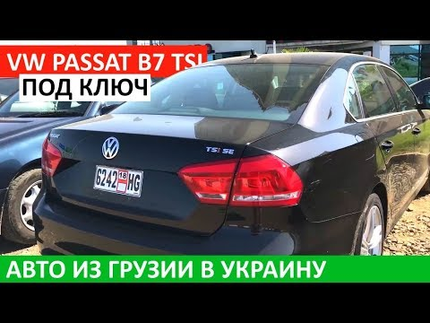 VW Passat B7 1.8 TSI из Грузии по услуге 'Под ключ'. Побдбор и доставка авто из Грузии в Украину.