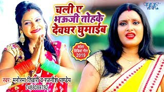 #Manorma Tiwari का नया सबसे हिट काँवर गीत 2019 - #Chali Ae Bhauji Tohke Devghar Ghumaib