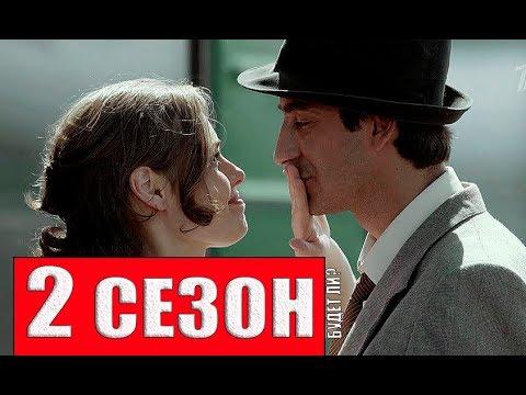 ЭКСПРОПРИАТОР  2 СЕЗОН (17 серия) Дата выхода возможного продолжения