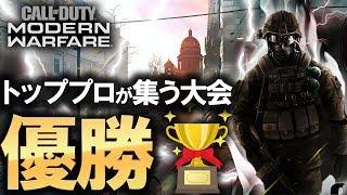 【COD:MW】日本のトッププロが集う2v2大会で優勝!!