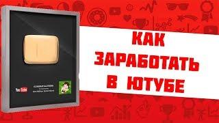 Как загружать чужие видео на YouTube и зарабатывать на просмотрах   Эльдар Гузаиров