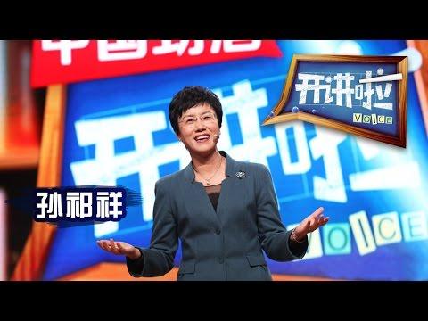 《开讲啦》 20170308 本期演讲者:孙祁祥 | CCTV