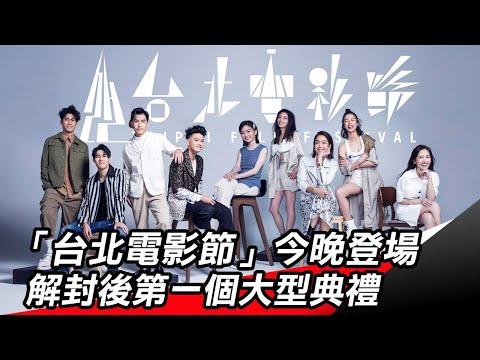 解封後第一個大型典禮 「台北電影節」今晚登場|三立新聞網 SETN.com