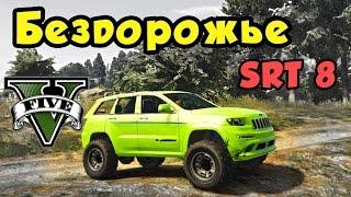 GTA 5 Mods - Jeep Grand Cherokee SRT8 Бездорожье(GTA 5 Mods - Jeep Grand Cherokee SRT8 Бездорожье Тест Помоги набрать 50к подписчиков =)) · http://goo.gl/MjpkM2 · Группа ВК · https://goo.gl/dtp..., 2015-10-19T10:52:22.000Z)