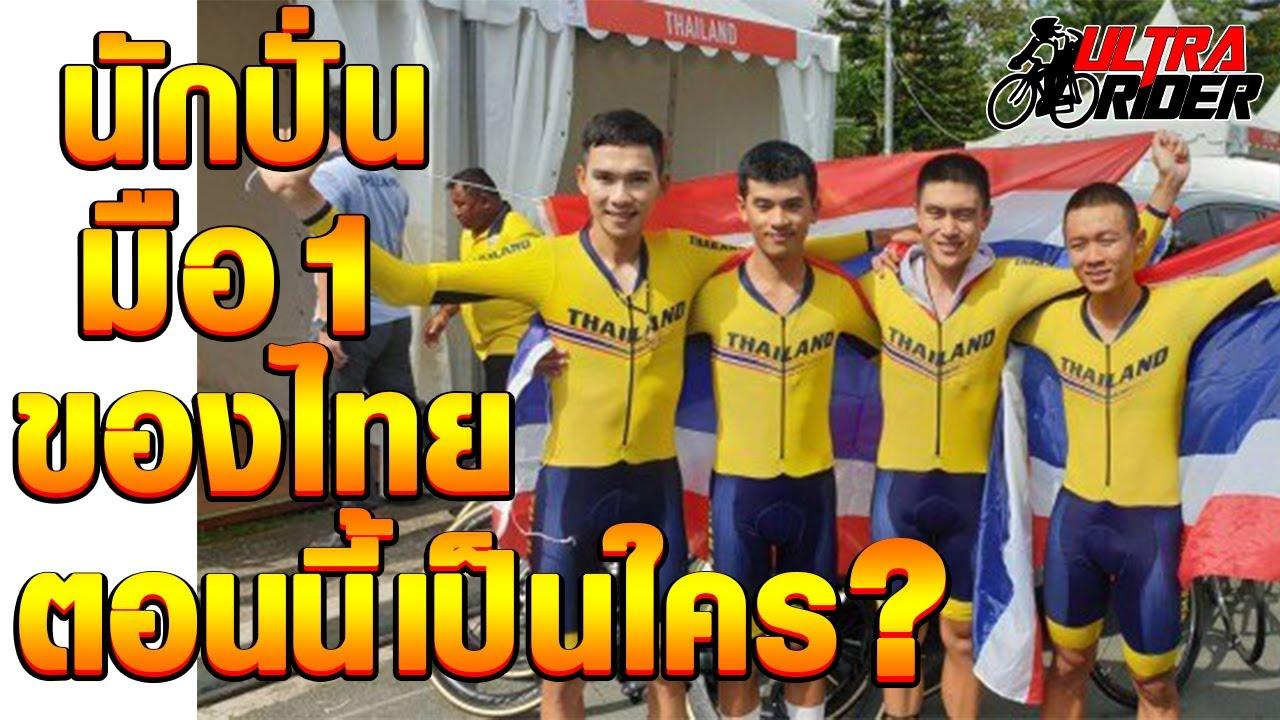 นักปั่นมือ1ของไทยตอนนี้ เป็นใคร? | Ultra Rider | Cycling | จักรยาน | Live