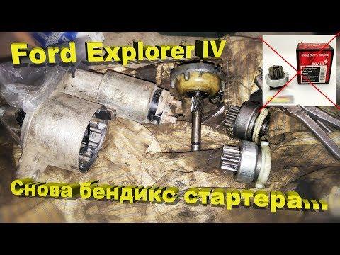 Ford Explorer IV – Замена бендикса стартера!