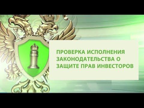 Защита прав инвесторов и предпринимателей органами прокуратуры России