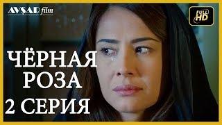Чёрная роза 2 серия  русская озвучка (Турция серии)