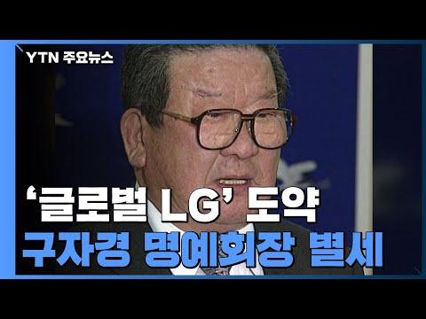 '글로벌 LG그룹' 도약 이끈 구자경 명예회장 별세 / YTN
