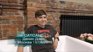 Сатсанг «Последний предел» Денис Дзен, г.Москва 18 августа 2019