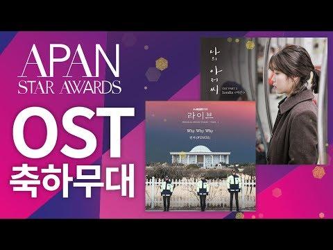 OST 축하무대 [2018 APAN STAR AWARDS]