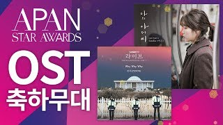OST 축하무대 [2018 APAN STAR AWARDS]