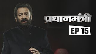 Pradhanmantri - Episode 15: India after assassination of Indira Gandhi, Sikh Riots