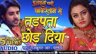 तड़पता छोड़ दिया New Bhojpuri Sad Song | Tadapta Chhod Diya | Pradeep Pandey Chintu | Dulhan Chahi