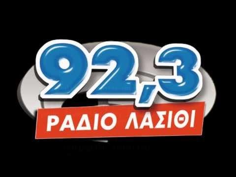 Ε.ΠΑ.Μ. - Ο Δ.Καζάκης στο Ράδιο Λασίθι 92.3 FM - 3 Σεπ 2015