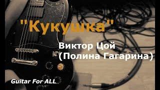 """""""Кукушка"""" Виктор Цой (Полина Гагарина) аккорды"""