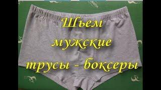 видео Мужские боксеры | Купить недорого в интернет магазине My Lady: Харьков, Киев