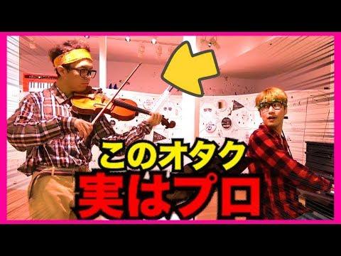 【バイオリンドッキリ】もしもオタクがプロのバイオリニストだったら。。(米津玄師 /Lemon・violin)