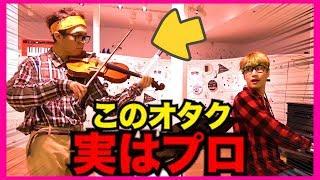 【バイオリンドッキリ】もしもオタクがプロのバイオリニストだったら。。(米津玄師 /Lemon・violin) thumbnail