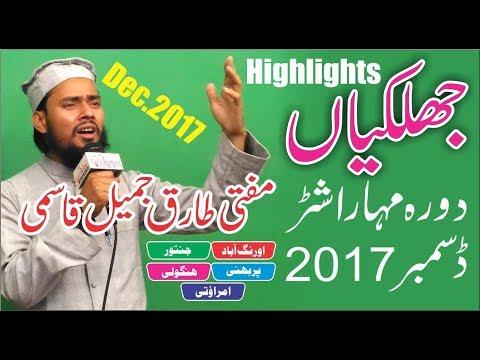 Highlights Dec.2017 Hamd O Naat - Mufti Tariq Jameel Qasmiجھلکیاں ۲۰۱۷