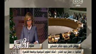 معتز عبد الفتاح عن إدانة الاستيطان الإسرائيلي: بقت «سلطة».. وربنا قدر ولطف