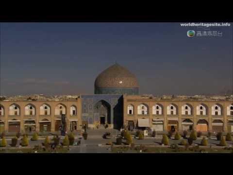[Cantonese] Iran world heritage Meidan Emam Esfahan 伊朗世界遗产 伊斯法罕王侯广场