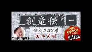 『創竜伝』(語り:下山吉光)オーディオブック無料サンプル