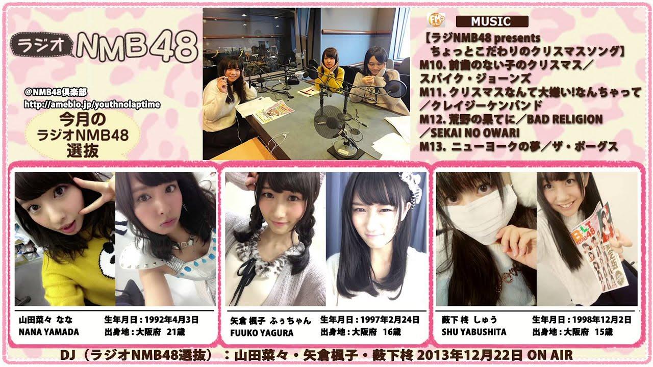 ラジオNMB48 第9回 2013年12月22...