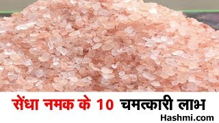 sendha namak ke chamatkar  - Health Tips In Hindi