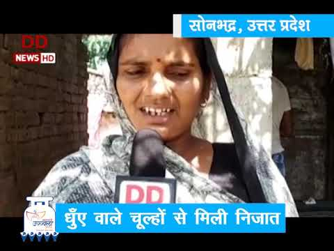 Sonbhadra (UP): Beneficiaries of Ujjwala scheme gave blessings to PM