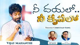 Nee dhayalo Nee krupalo|Latest telugu christian song|Telugu worship song