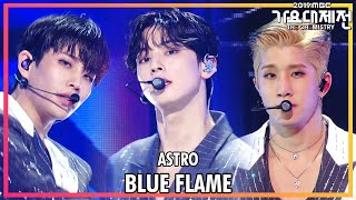 [2019 MBC 가요대제전:The Live] 아스트로 - Blue Flame(ASTRO - Blue Flame)