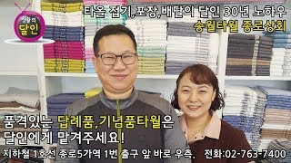 송월타월 정식대리점 송월타월 종로상회