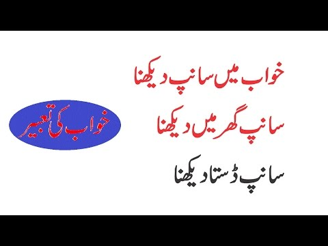 Saanp khawab main daikhna | Interpretation of Snake in Dream in Urdu | Sannp ke Tabeer