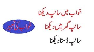 Saanp khawab main daikhna | Interpretation of Snake in Dream in Urdu | Sannp ke Tabeer